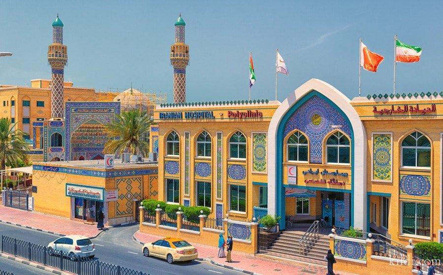 يعد المستشفى الإيراني من أقدم المستشفيات الخاصة في دبي