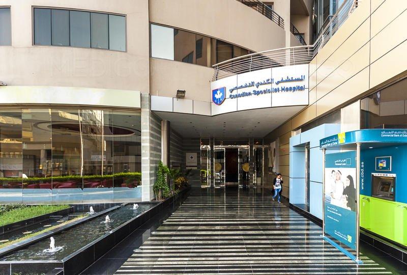 المستشفى الكندي دبي