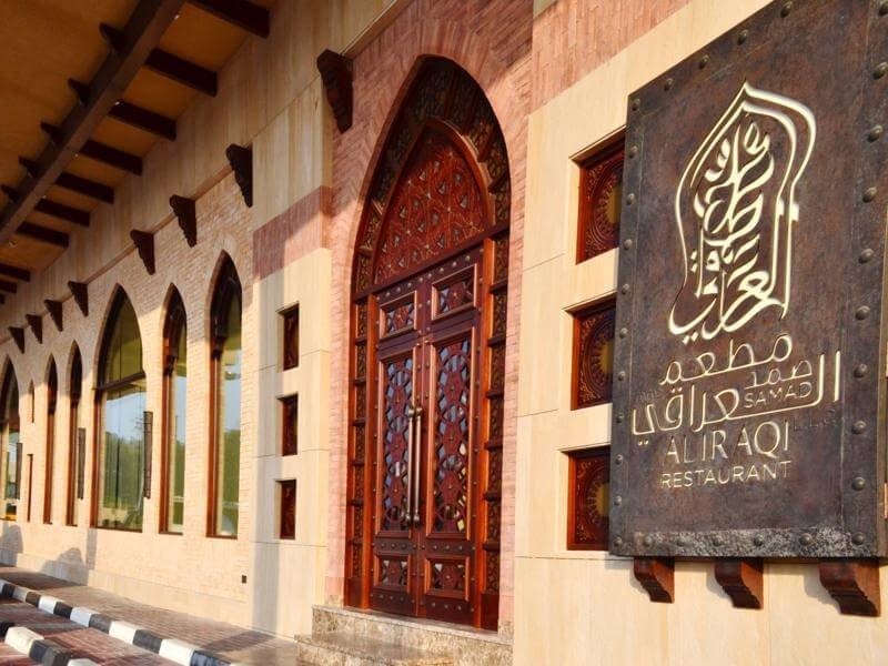 فروع مطعم صمد العراقي دبي