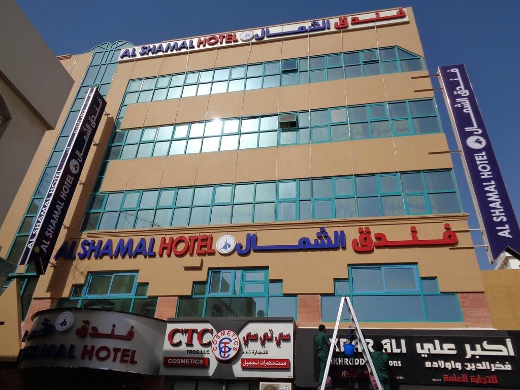 صورة فندق الشمال دبي