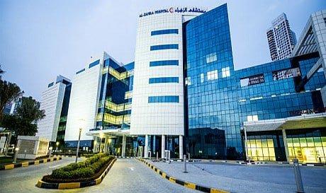 صورة مستشفى الزهراء بدبي