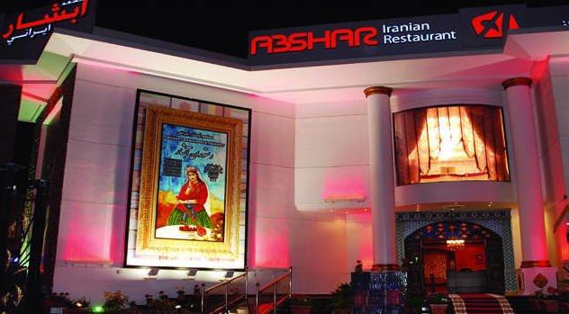 صورة مطعم أبشار في دبي