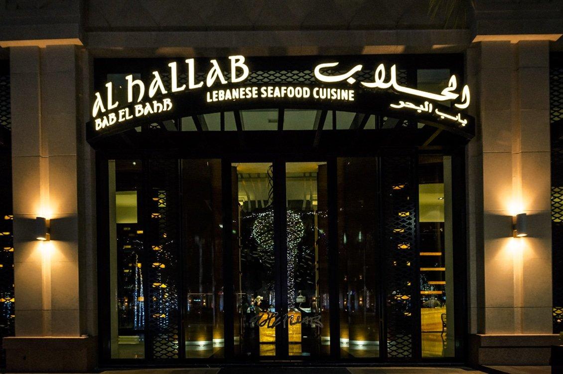 صورة مطعم الحلاب في دبي