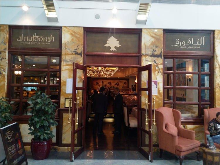 مطعم النافورة دبي