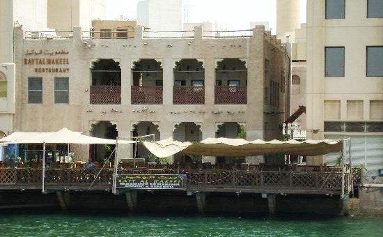 Photo of مطعم بيت الوكيل في دبي