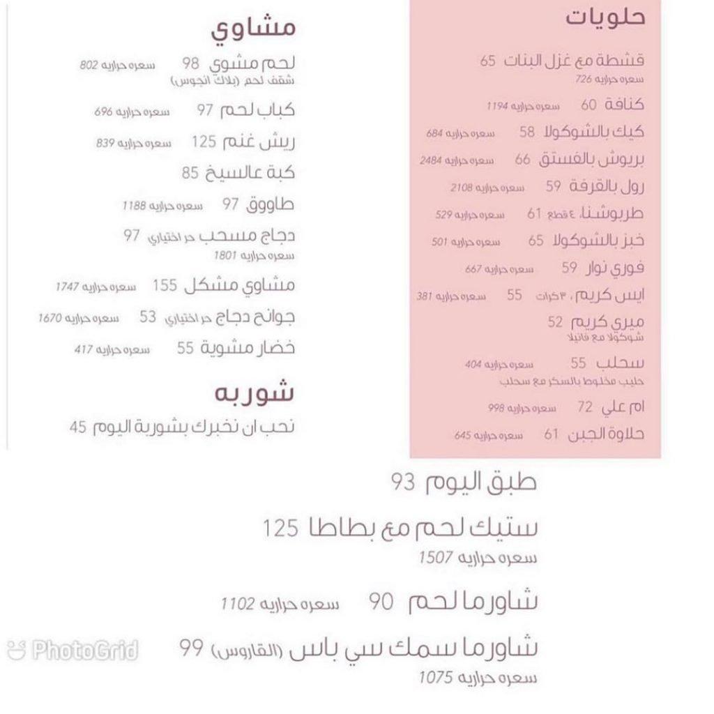 منيو مطعم ام شريف في دبي