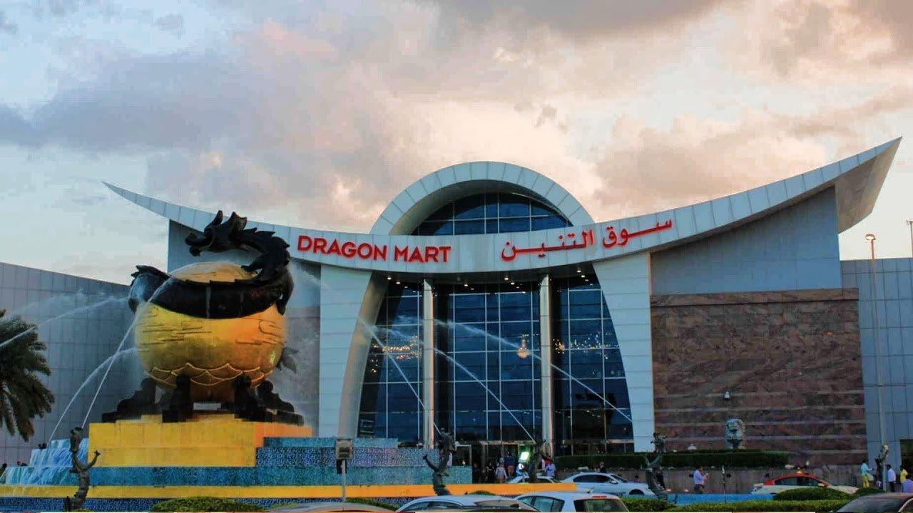صورة سوق التنين دبي الصيني اون لاين