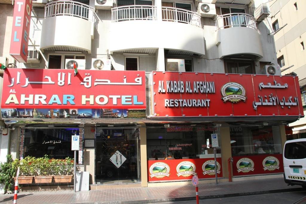 فندق الاحرار في دبي