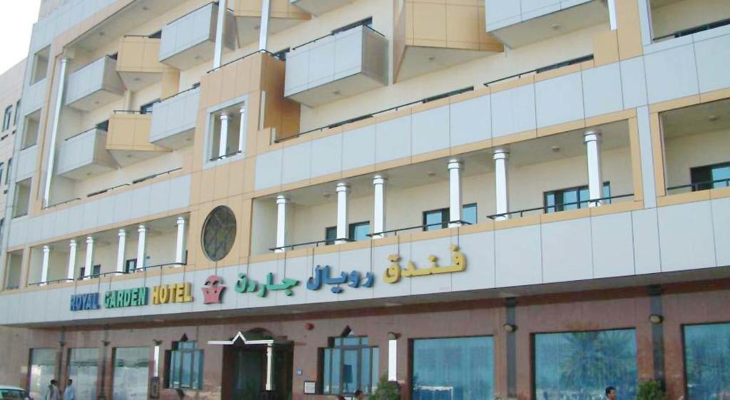 صورة فندق رويال جاردن في دبي