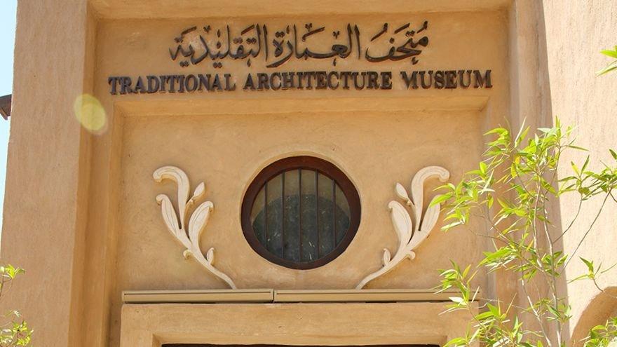 متحف العمارة التقليدية من أشهر متاحف دبي