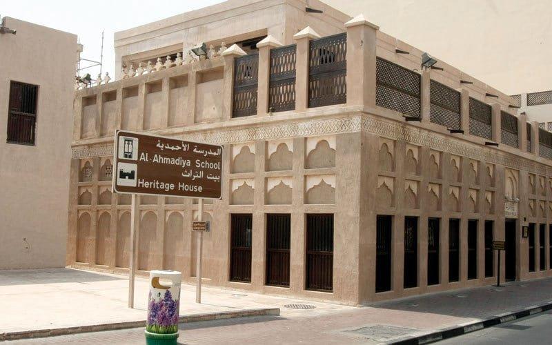 صورة مدرسة الأحمدية