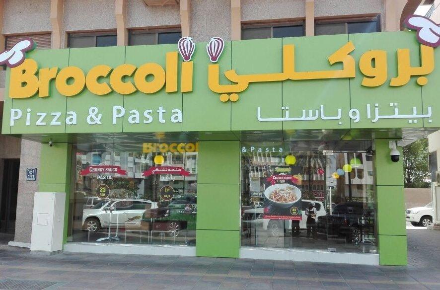 Photo of مطعم بروكولي للباستا و البيتزا