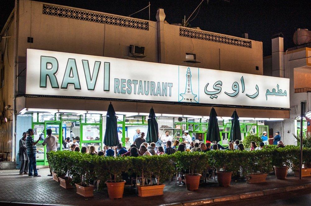 مطعم رافي