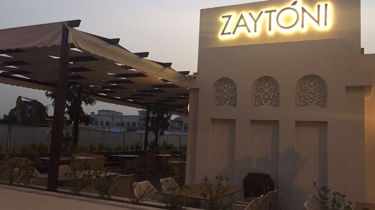 صورة مطعم زيتوني في شارع جميرا