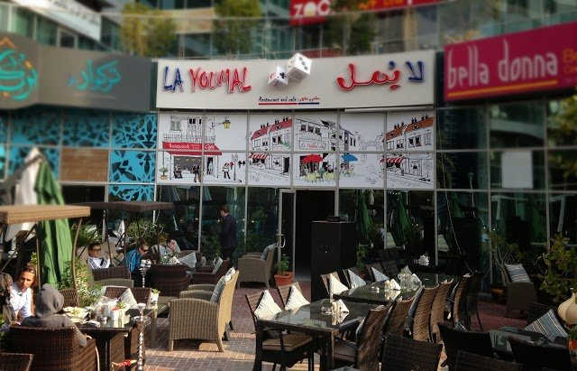 صورة مطعم لا يمل في دبي