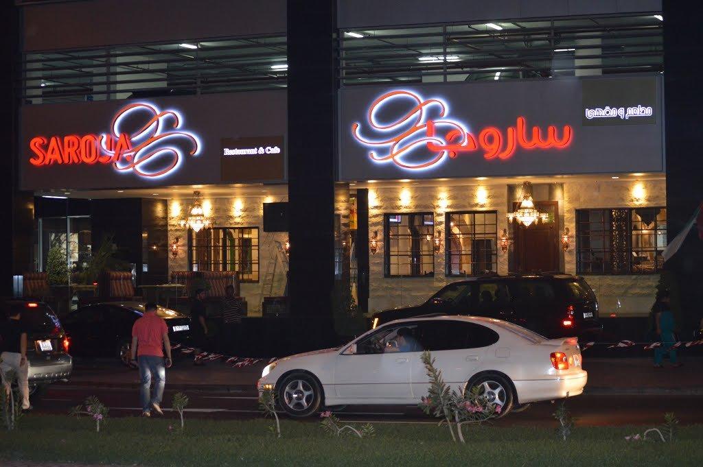 Photo of مطعم وكافيه ساروجة في دبي