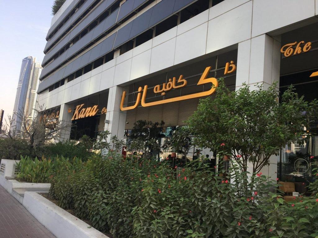 أشهر مقهى شيشة في دبي