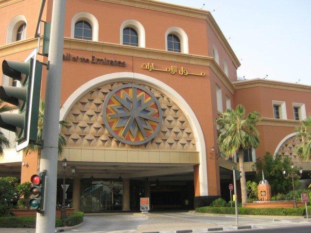 مول الامارات دبي