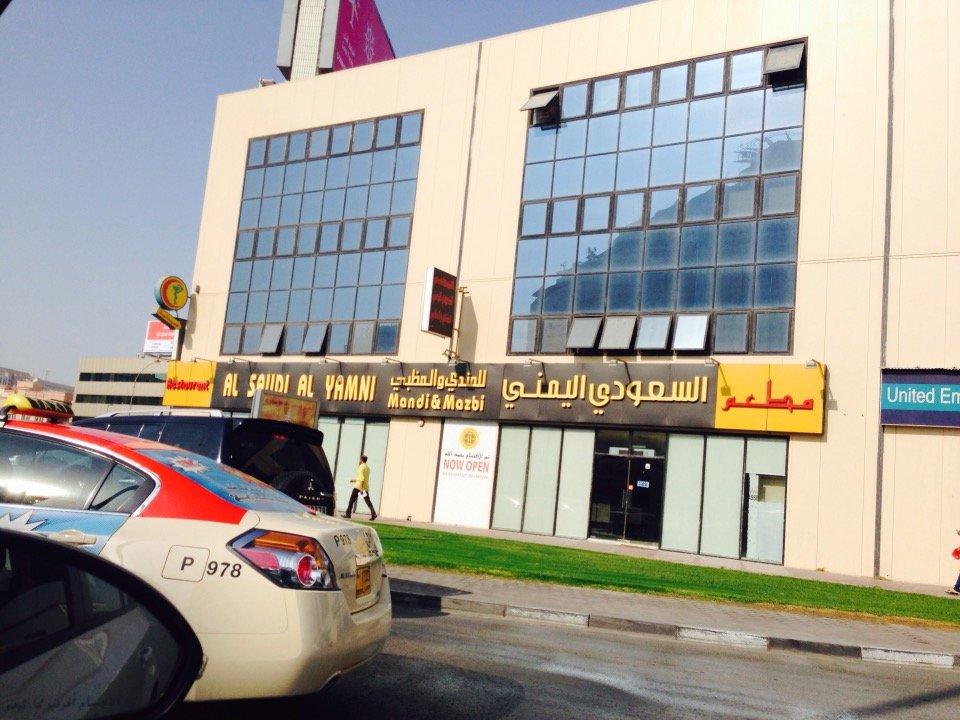 Photo of المطعم السعودي اليمني للمندي والمظبي