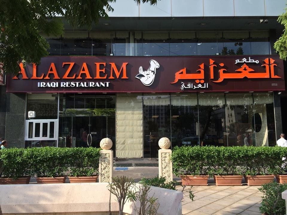 صورة مطعم العزايم العراقي