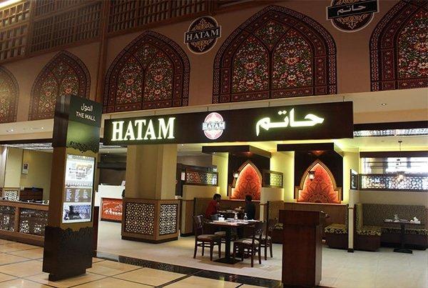 Photo of مطعم حاتم للمأكولات الإيرانية