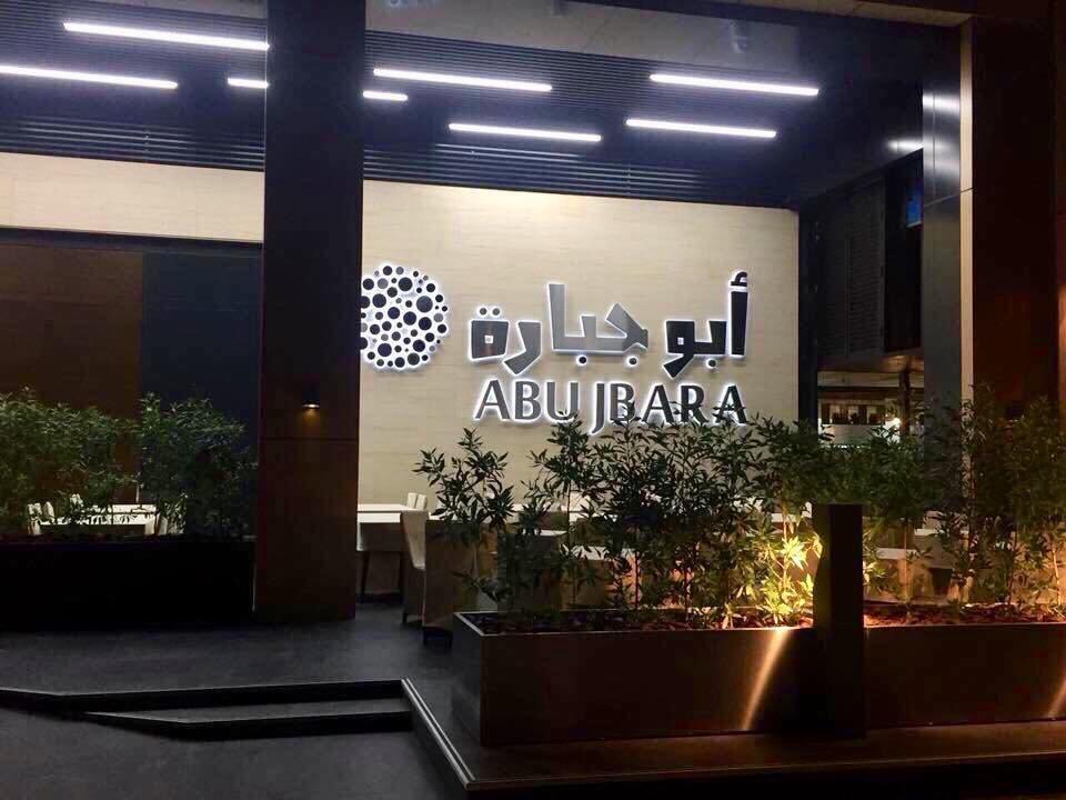 مطعم ابو جبارة