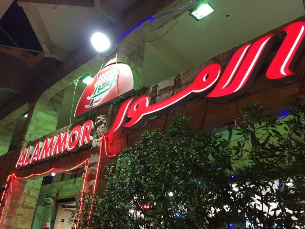 الامور البرشاء-المطاعم المصرية في دبي