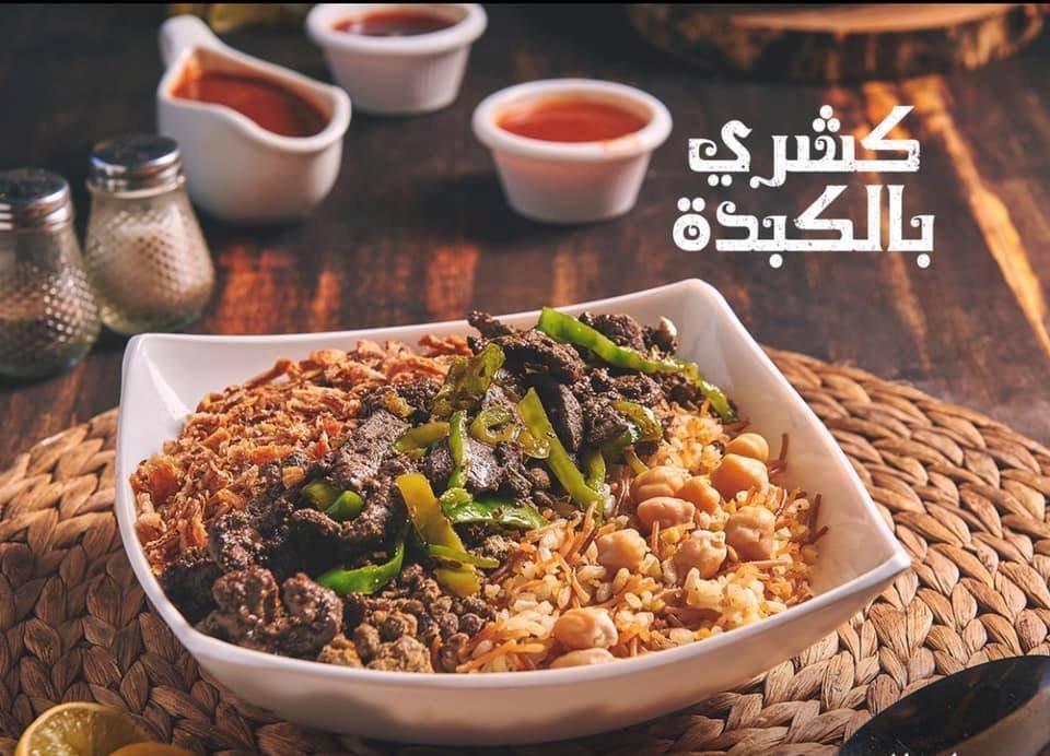 كشري مطعم الامور البرشاء دبي