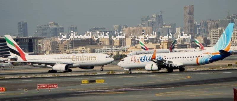 Photo of مطار دبي الدولي :  دليل كامل للمسافرين