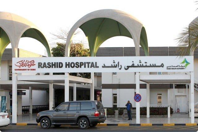 صورة قائمة بأبرز المستشفيات الحكومية في دبي تعرف عليها