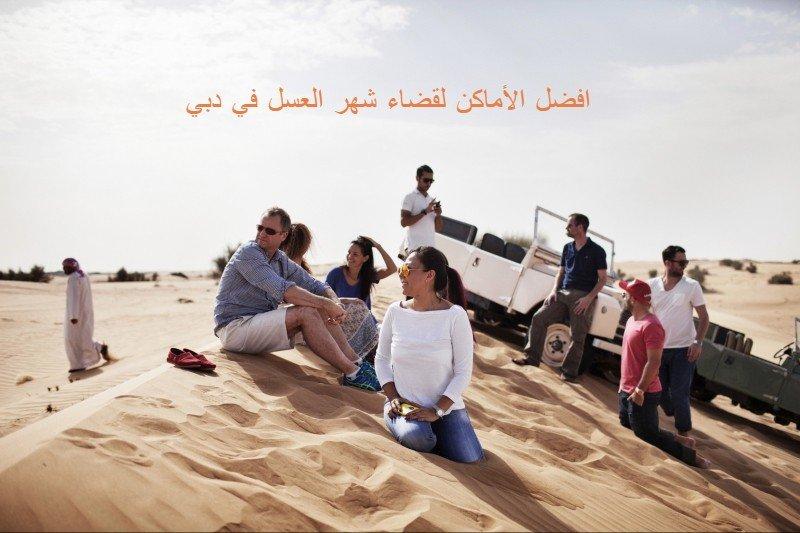صورة أفضل الاماكن لقضاء شهر العسل في دبي