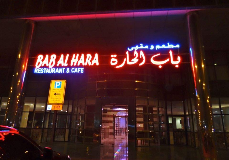 سهرات دبي