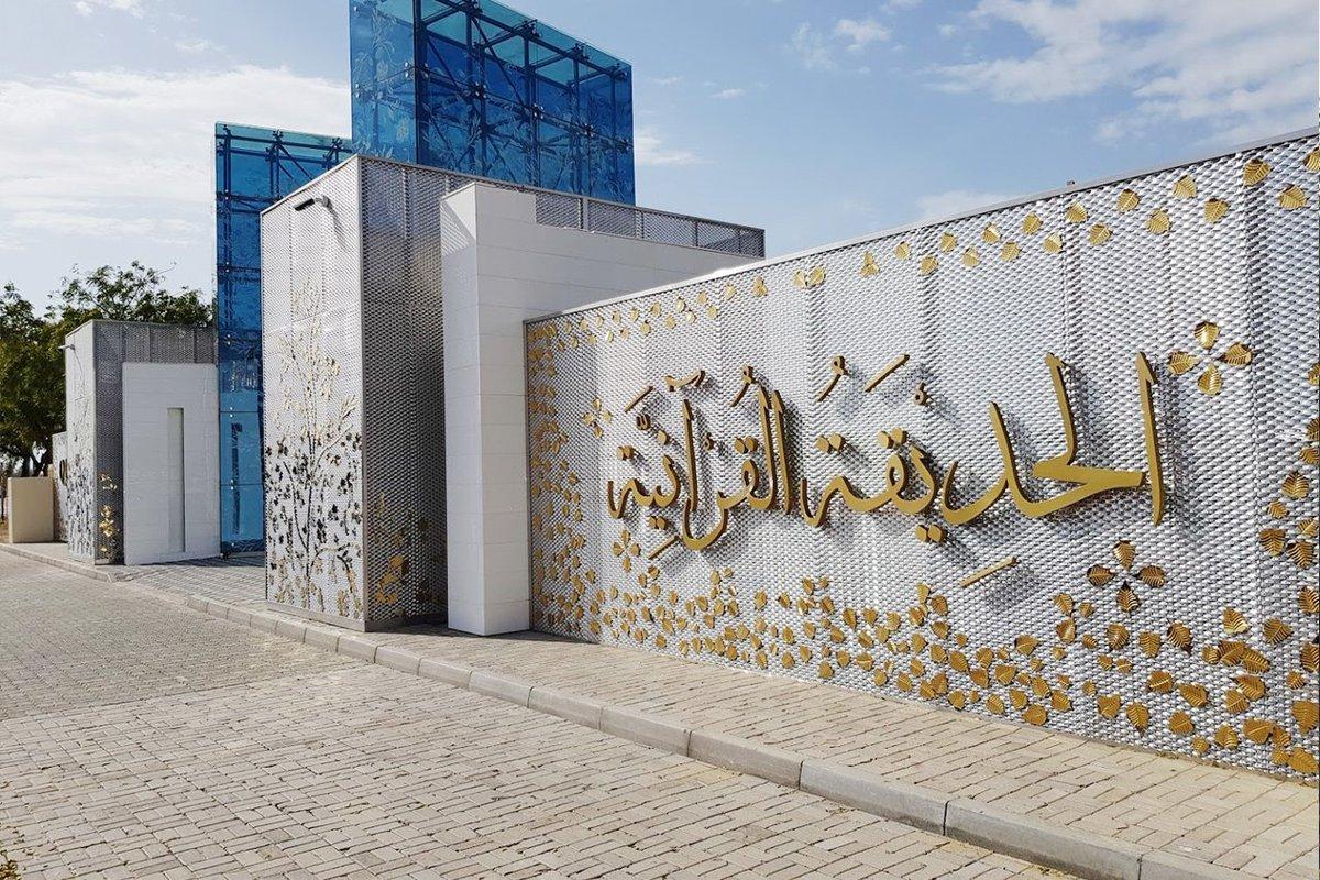 صورة مواعيد ورسوم دخول الحديقة القرانية دبي 2020