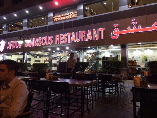صورة اسعار و تفاصيل مطعم عروس دمشق دبي 2020