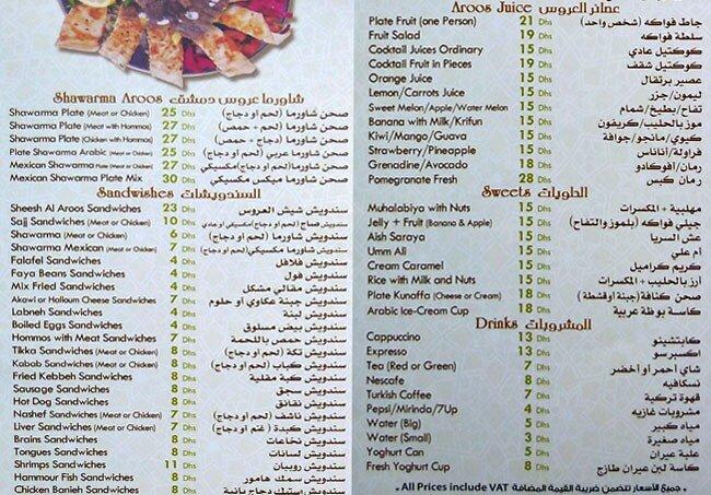 منيو مطعم عروس دمشق دبي