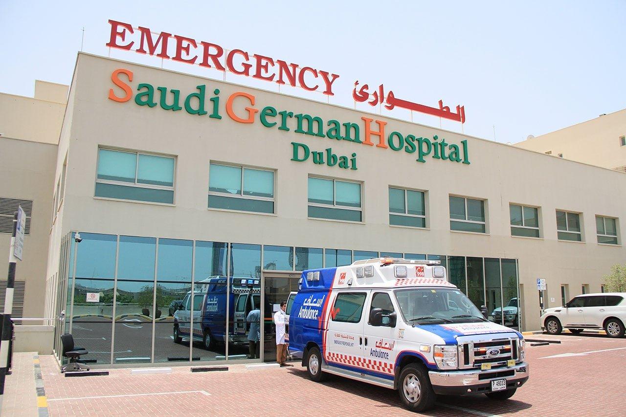 صورة مميزات المستشفى السعودي الالماني دبي 2020