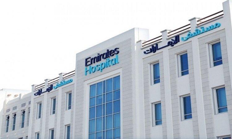 يقدم مستشفى الامارات في دبي الذي يعد من افضل المستشفيات الخاصة في دبي خدمات الرعاية الصحية
