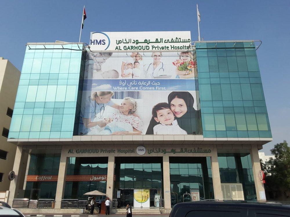 يعد مستشفى القرهود الخاص في دبي افضل مستشفيات دبي الخاصة
