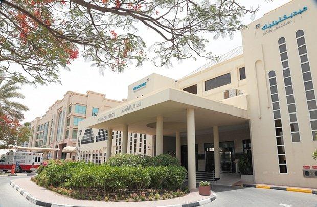 يعد مستشفى ويلكير من أشهر المستشفيات الخاصة في دبي
