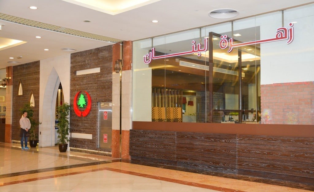 صورة أسعار و تفاصيل مطعم زهرة لبنان ابوظبي 2020