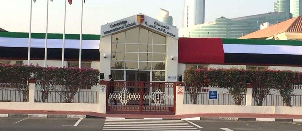 مدارس دبي الخاصة منهاج بريطاني