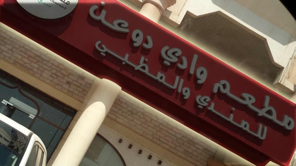 مطعم وادي دوعن دبي
