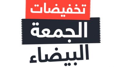 عروض الجمعة البيضاء في الإمارات