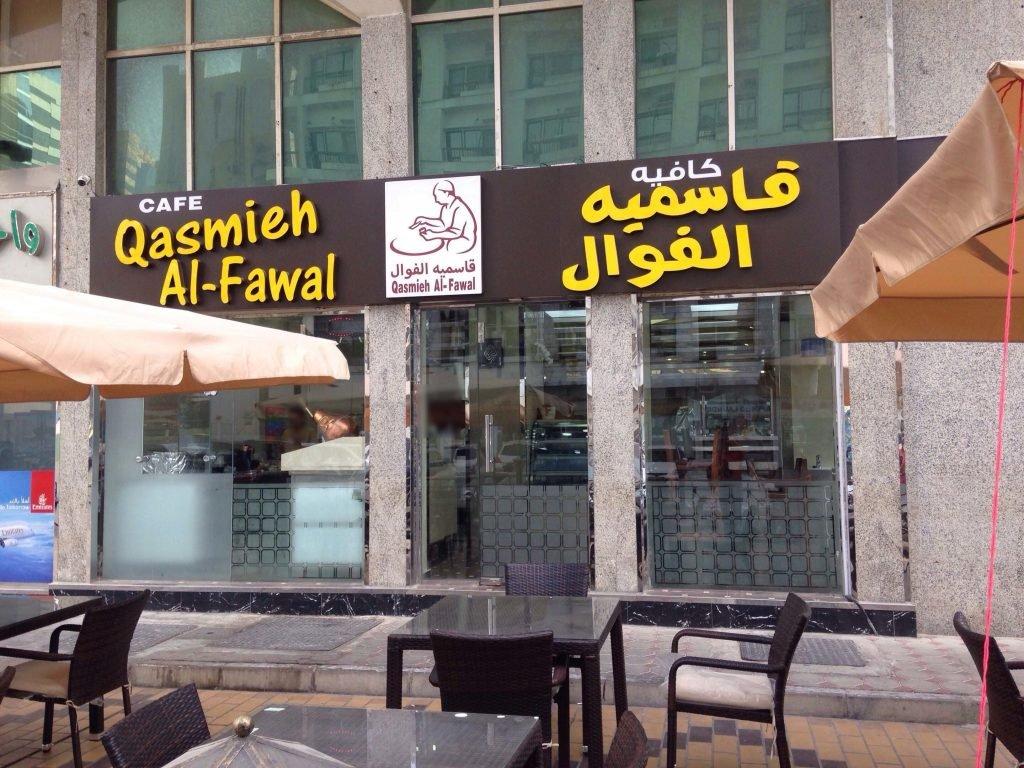 يعد مطعم قاسمية الفوال من اشهر مطاعم الورقاء دبي الشعبية