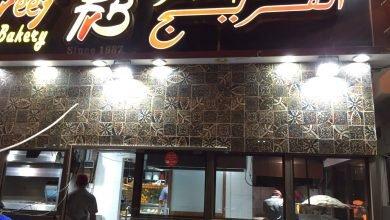 مطعم الفريج دبي