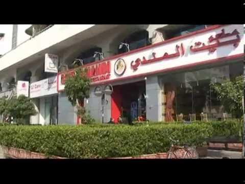 مطعم بيت المندي المرقبات