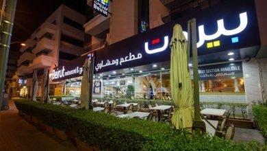 مطعم بيروت دبي