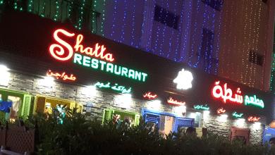 مطعم شطة ابو هيل