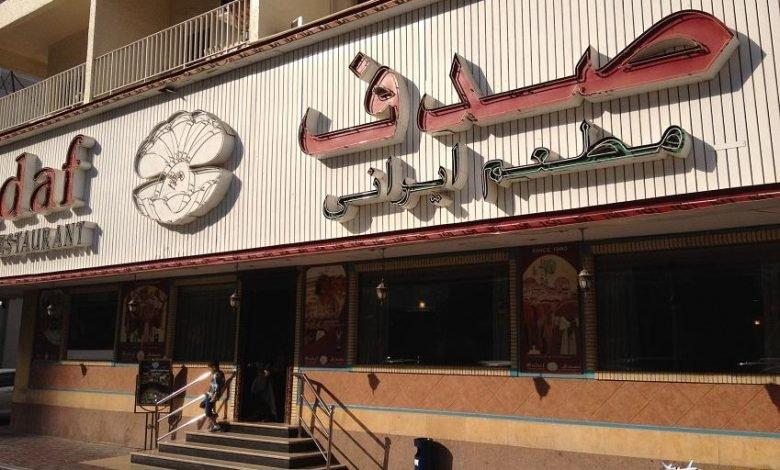مطعم صدف الايراني دبي