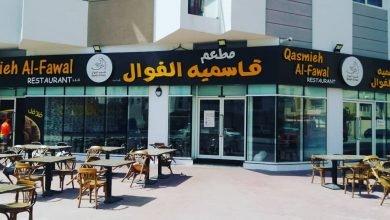 مطعم قاسمية الفوال دبي